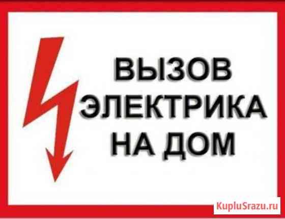Электрик профессионал. Заволжье. Bызов бесплатный Ульяновск