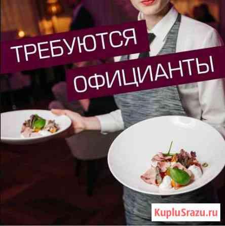 Официанты Казань