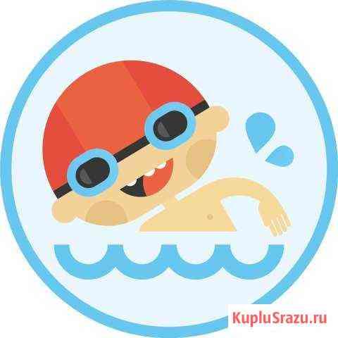 Инструктор раннего, детского плавания Энгельс
