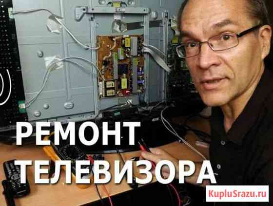 Ремонт телевизоров Пермь