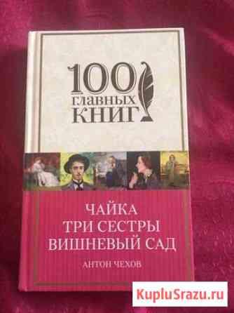 Книга А.П.Чехова с пьесами «Чайка», «Три сестры» Элиста