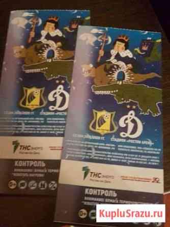 Продам билеты на матч Динамо-Ростов Батайск