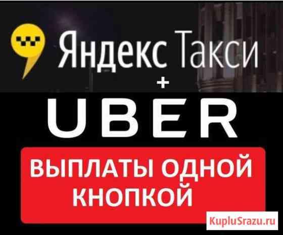 Водитель Яндекс + Uber (Ежедневные выплаты) Мурманск