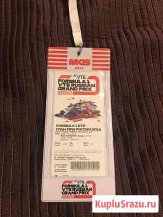 Билет на Формулу 1 в Сочи Сочи
