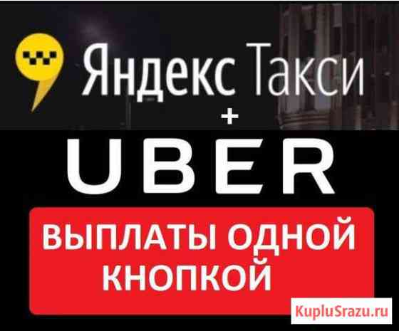 Водитель Яндекс + Uber (Ежедневные выплаты) Кострома