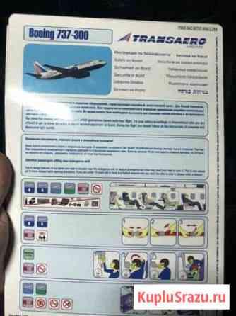 Инструкция по безопасности Трансаэро 737-300 Домодедово