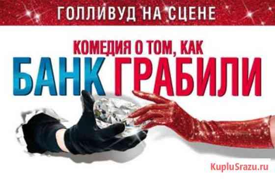 Билеты на комедийный мюзикл 29.09.19 Москва