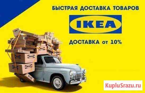 Доставим из IKEA Вам икеа Воронеж