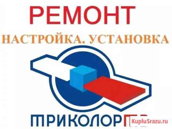 Триколор Интернет в дом и офис Белгород