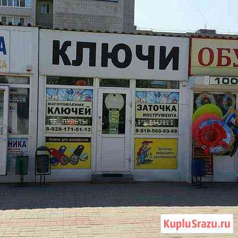Автомобильные Ключи в Волгодонске Волгодонск