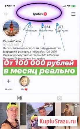 Франшиза Инстаграм,окупаемость месяц Москва