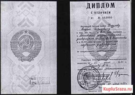 Документы, почетные грамоты Старый Оскол