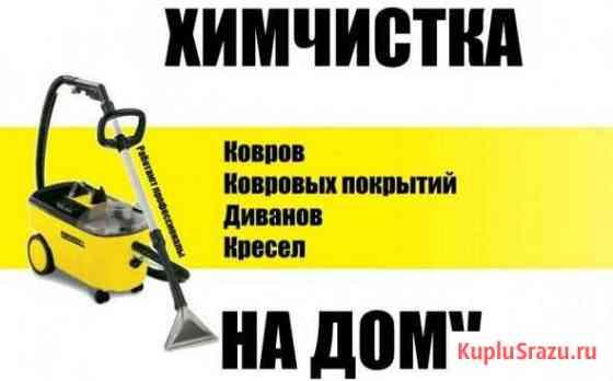 Профессиональная химчистка мебели и ковров на дом Комсомольск-на-Амуре