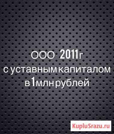 Ооо 2011г, ук 1 млн, мед.лицензия Москва