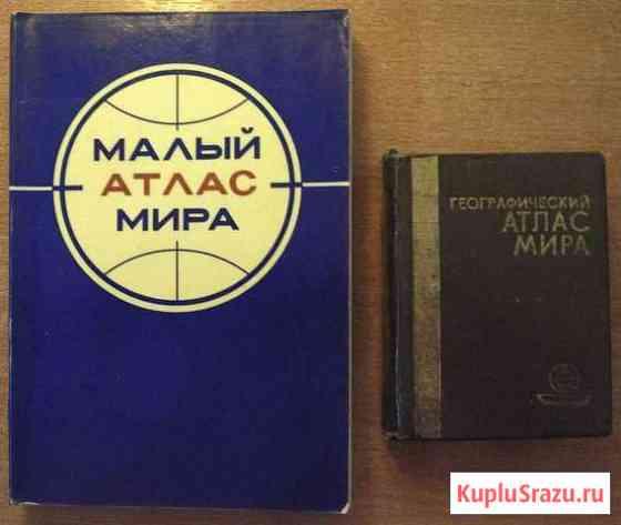 Атлас мира Приморск