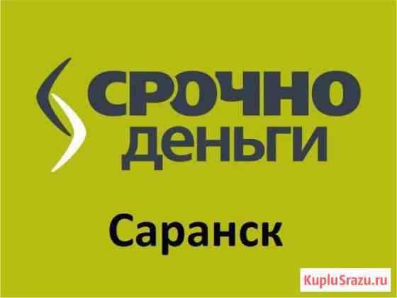 Менеджер по кредитованию Саранск