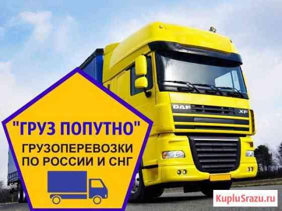Грузоперевозки Красноярск