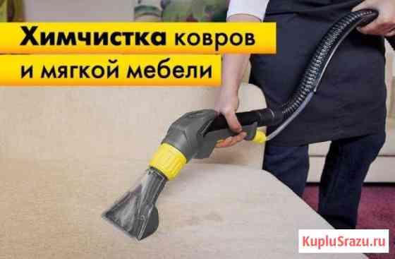 Профессиональная химчистка ковров, мягкой мебели Казань