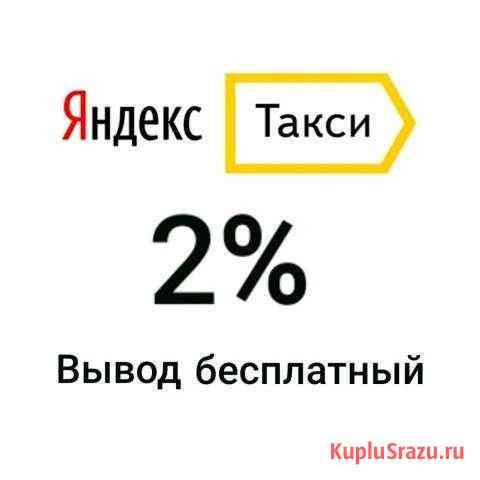 Яндекс такси водитель (ежедневные выплаты) Воронеж