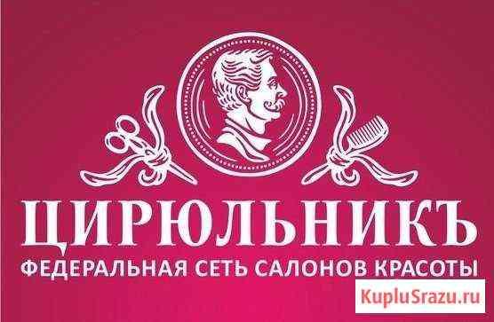 Парикмахер-универсал Тамбов