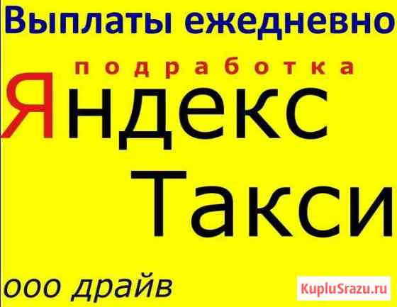 Водитель Работа Яндекс Такси Uber Подработка Большой Камень
