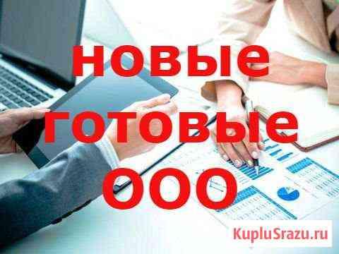 Ооо без р/счета, готовые фирмы без долгов Москва