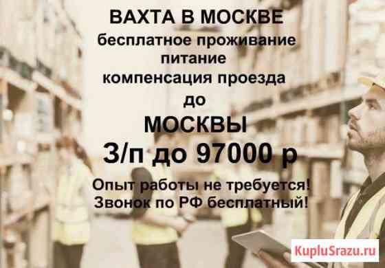 Комплектовщики на склад, вахта в Москве Кострома