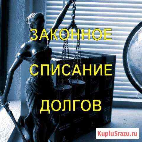 Банкротство физических лиц Красноярск