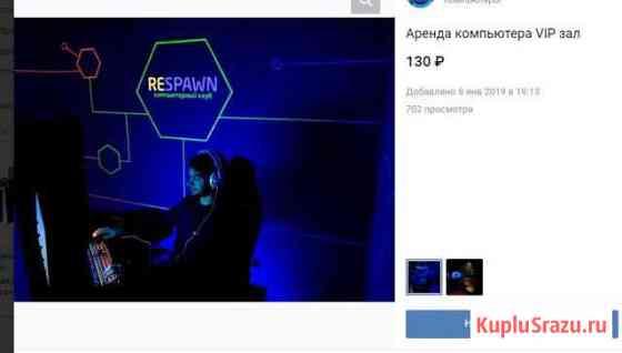Интернет кафе \ компьютерный клуб Краснодар