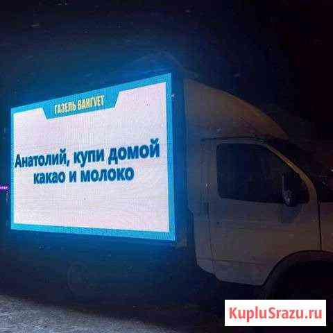 LED Светодиодный монитор экран на Автомобиль Йошкар-Ола