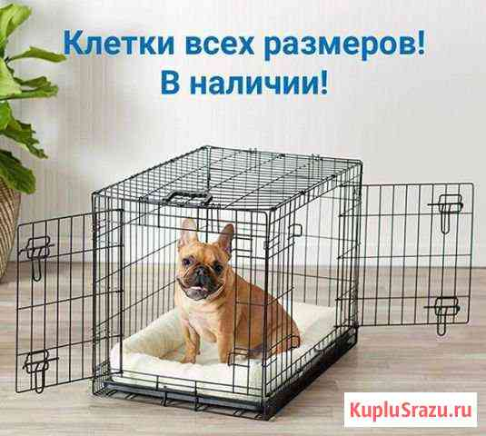 Кдетка-новая для животных Волгоград