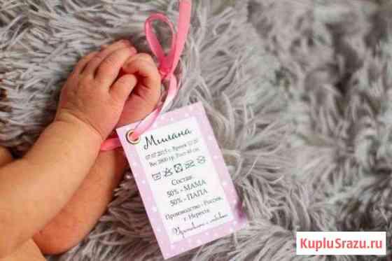 Метрика узи и бирочки для новорождённого Ейск