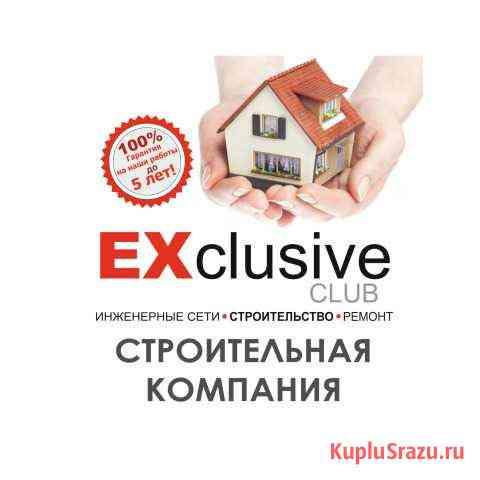 Строительно-ремонтная компания Эксклюзив-клуб Биробиджан