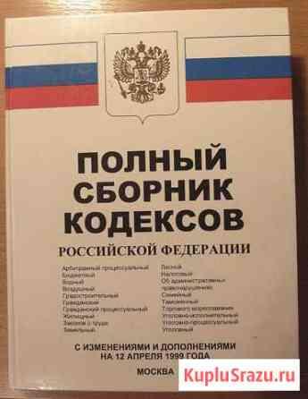 Полный сборник кодексов Российской Федерации Приморск