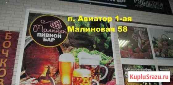 Продавец разливного пива Барнаул