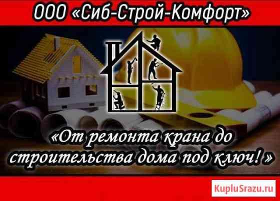 Требуются рабочие строительных специальностей Барнаул