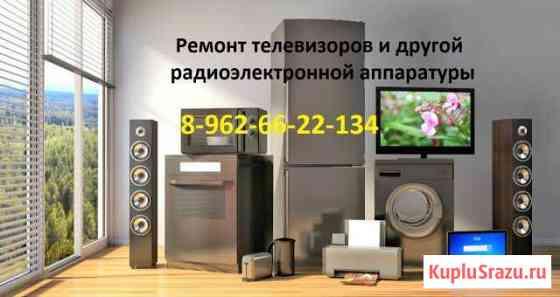 Ремонт телевизоров и другой радиоаппаратуры Архангельск