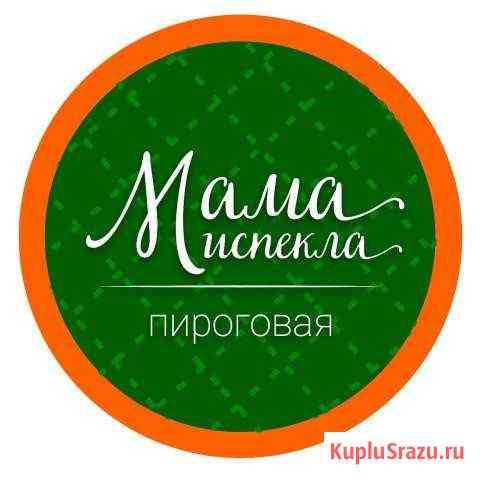 Повар/пекарь Барнаул
