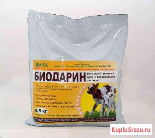 Биодарин для телят Ульяновск