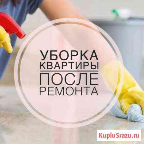Уборка квартир после ремонта Владивосток
