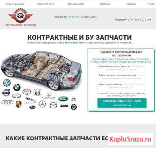 Готовый бизнес - контрактные автозапчасти Омск