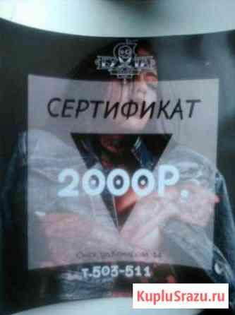 Сертификат в тату салон Омск
