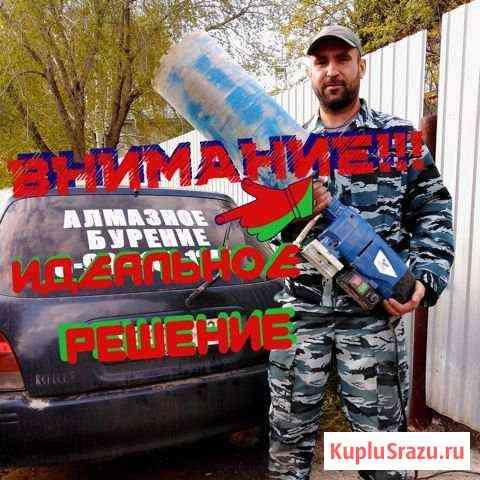 Алмазное бурение отверстий Барнаул