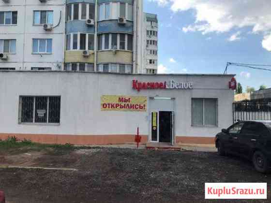 Продается готовый бизнес арендатор Красное и Белое Энгельс