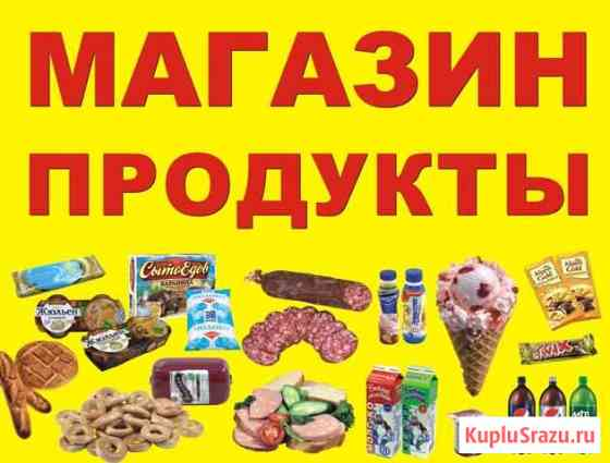 Продовольственный магазин Улан-Удэ