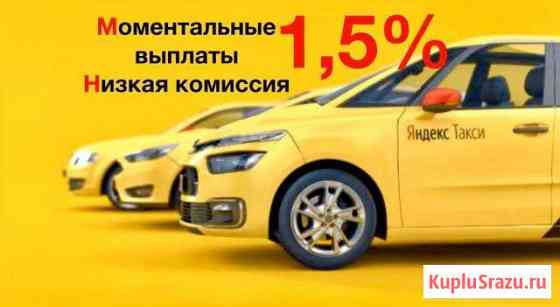 Водитель Яндекс Такси Смоленск