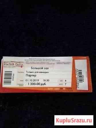 Билеты в театр Новосибирск