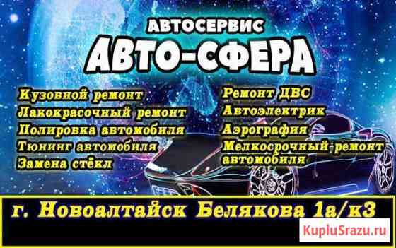 Кузовщик-маляр Барнаул