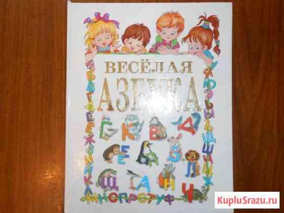 Веселая азбука в стихах и картинках Барнаул