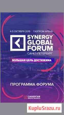 Synergy global forum 4-5 октября 2019 Мурино